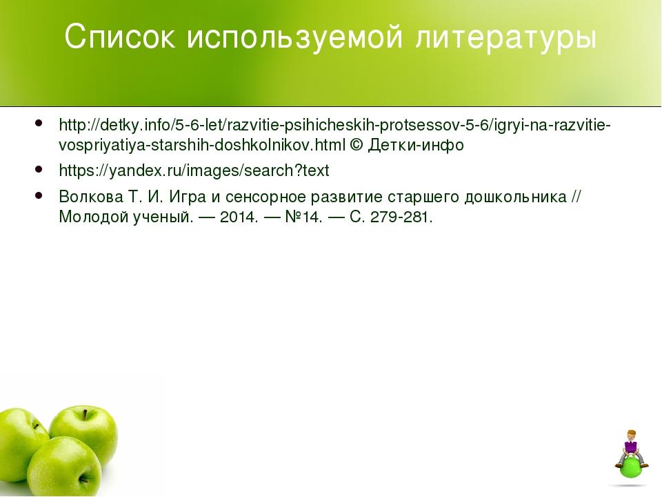 Список используемой литературы http://detky.info/5-6-let/razvitie-psihicheski...