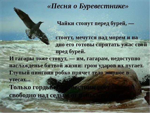 Чайки стонут перед бурей, — стонут, мечутся над морем и на дно его готовы сп...
