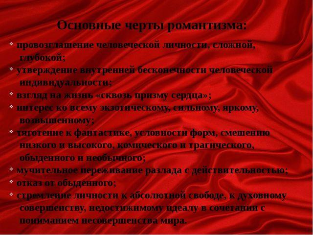 Основные черты романтизма: провозглашение человеческой личности, сложной, глу...