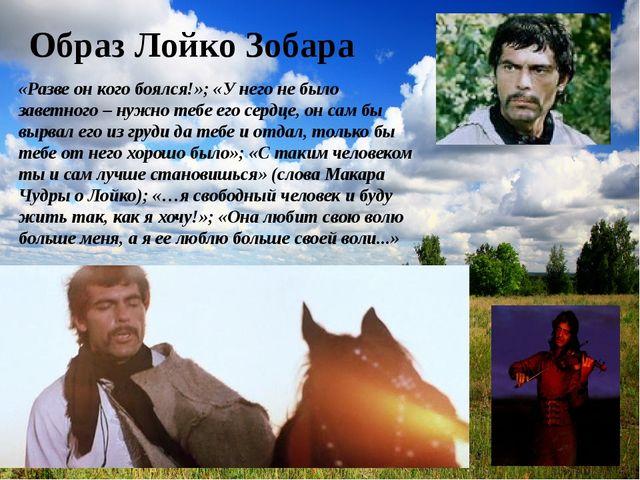 Образ Лойко Зобара «Разве он кого боялся!»; «У него не было заветного – нужно...