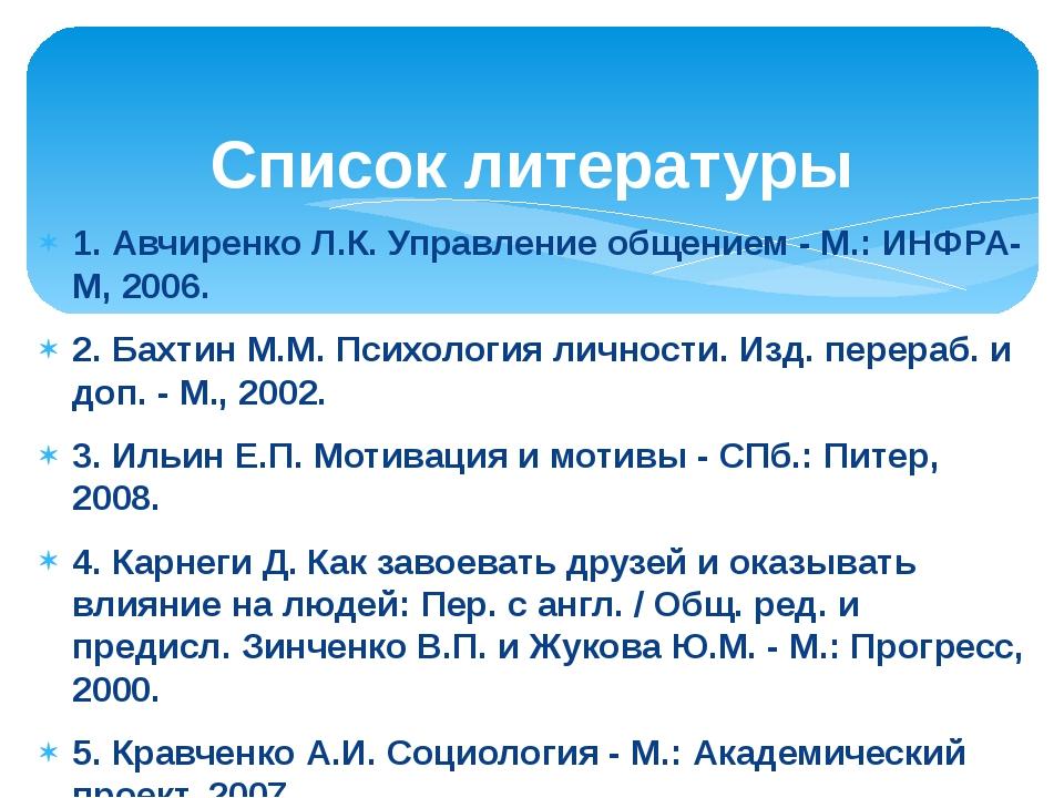 1.Авчиренко Л.К. Управление общением - М.: ИНФРА-М, 2006. 2. Бахтин М.М. Пси...
