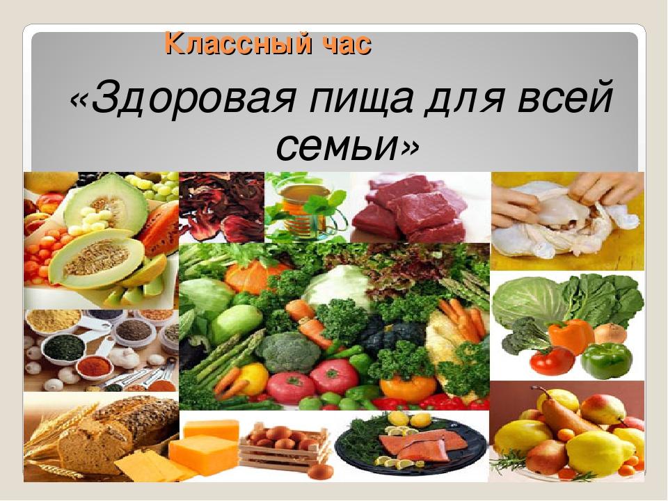 Классный час «Здоровая пища для всей семьи»