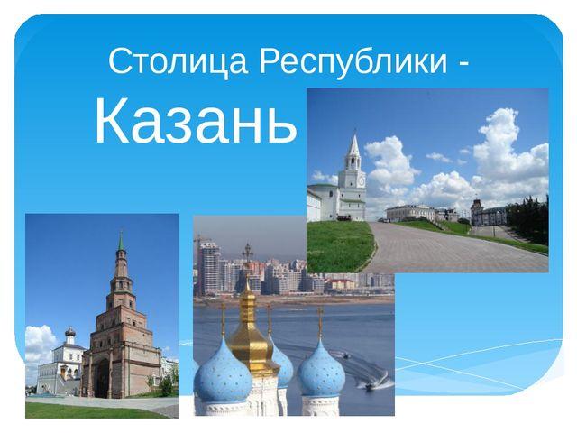 Столица Республики - Казань