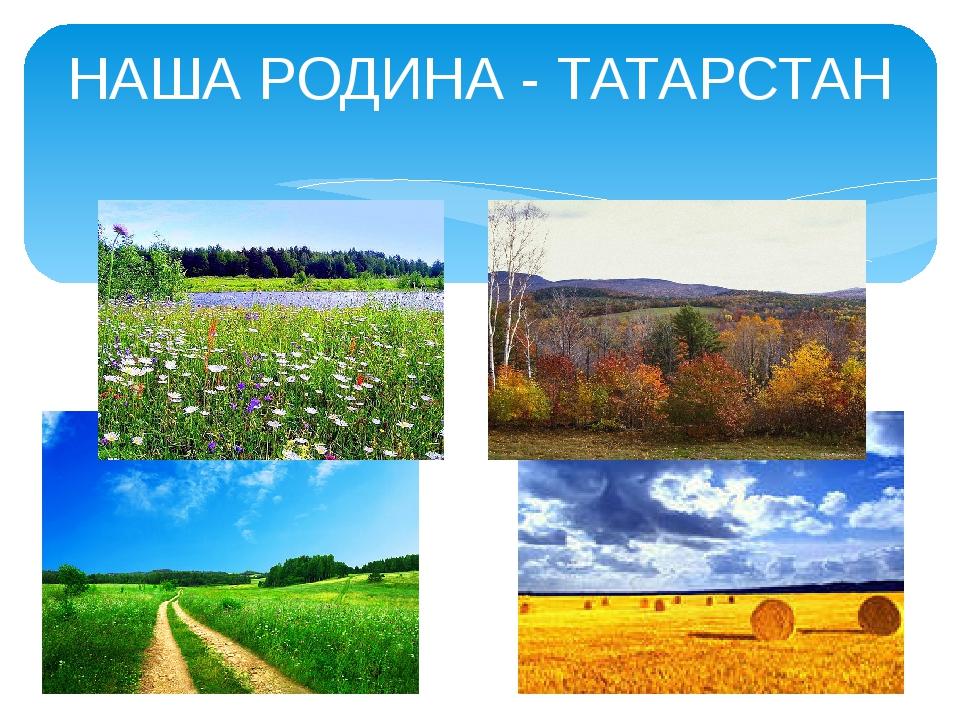 НАША РОДИНА - ТАТАРСТАН