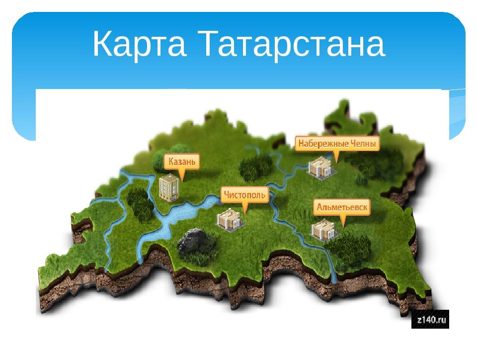 Карта Татарстана