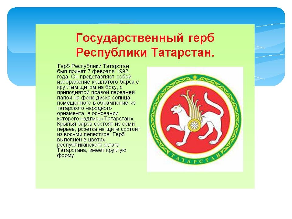 Флаг татарстана картинки что означает поверье