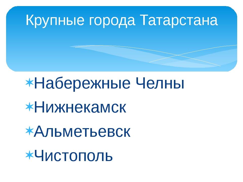 Набережные Челны Нижнекамск Альметьевск Чистополь Крупные города Татарстана