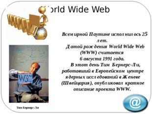 World Wide Web Всемирной Паутине исполнилось 25 лет. Датой рождения World Wid