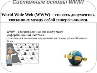 Системные основы WWW World Wide Web (WWW) – это сеть документов, связанных ме