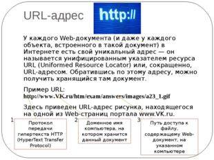 URL-адрес У каждого Web-документа (и даже у каждого объекта, встроенного в т