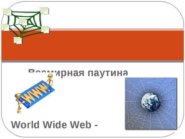 Всемирная паутина ` World Wide Web - W