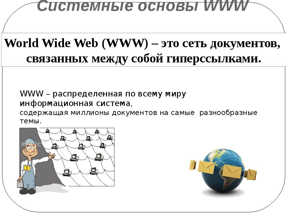 Системные основы WWW World Wide Web (WWW) – это сеть документов, связанных ме...