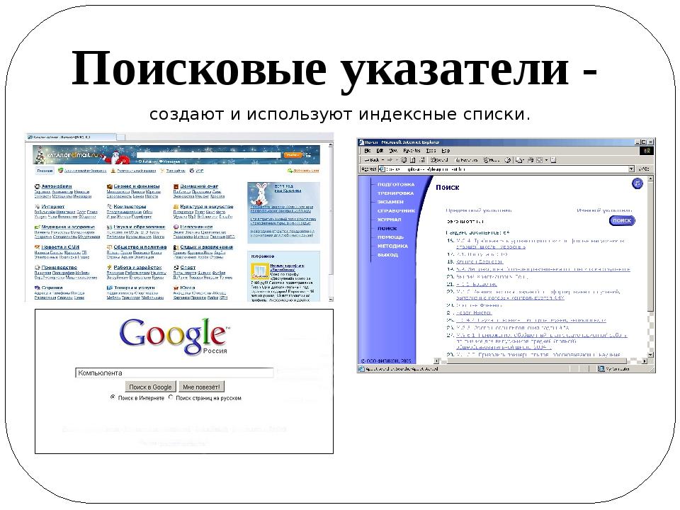 Поисковые указатели - создают и используют индексные списки.