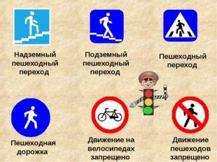Надземный пешеходный переход Движение пешеходов запрещено Подземный пешеходны