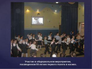 Участие в общешкольном мероприятии, посвященном 55-летию первого полета в кос