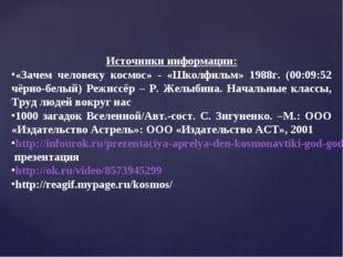 Источники информации: «Зачем человеку космос» - «Школфильм» 1988г. (00:09:52