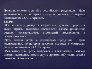 Цель: познакомить детей с российским праздником - День космонавтики, с истори