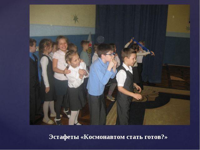 Эстафеты «Космонавтом стать готов?»