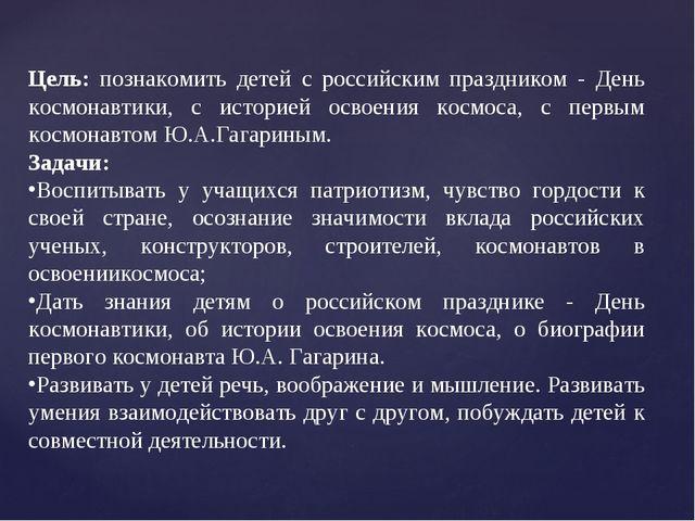 Цель: познакомить детей с российским праздником - День космонавтики, с истори...