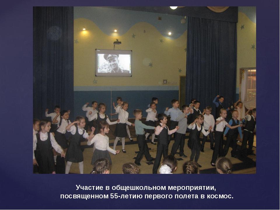 Участие в общешкольном мероприятии, посвященном 55-летию первого полета в кос...