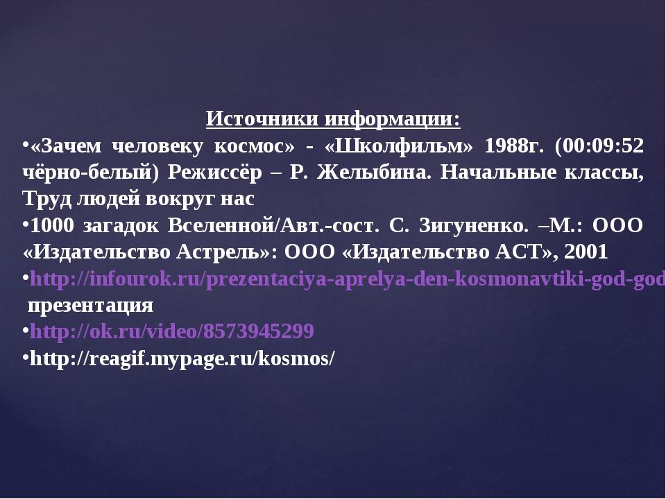 Источники информации: «Зачем человеку космос» - «Школфильм» 1988г. (00:09:52...