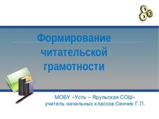 Формирование читательской грамотности МОБУ «Усть – Ярульская СОШ» учитель на