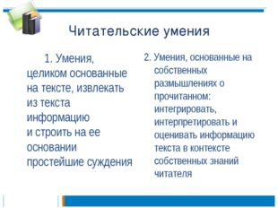 Читательские умения 1. Умения, целиком основанные на тексте, извлекать из т