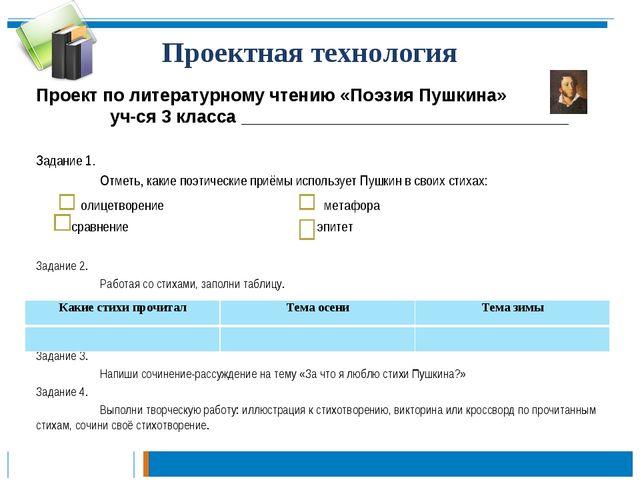 Проект по литературному чтению «Поэзия Пушкина» уч-ся 3 класса ______________...