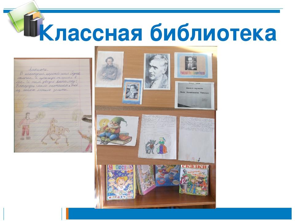 Классная библиотека к