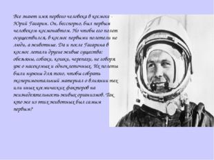 Все знают имя первого человека в космосе - Юрий Гагарин. Он, бесспорно, был п