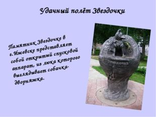 Памятник Звездочке в г.Ижевске представляет собой открытый спусковой аппарат,
