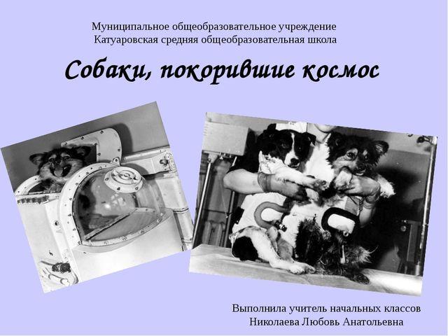 Муниципальное общеобразовательное учреждение Катуаровская средняя общеобразов...