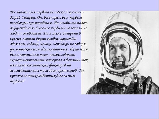 Все знают имя первого человека в космосе - Юрий Гагарин. Он, бесспорно, был п...