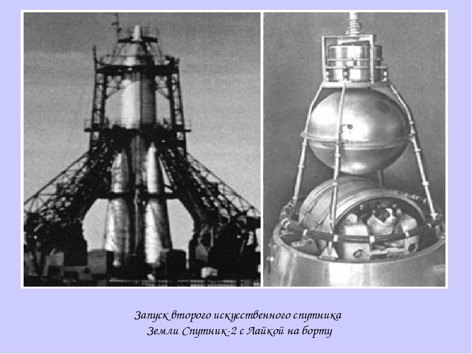 Запуск второго искусственного спутника Земли Спутник-2 с Лайкой на борту