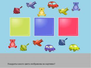 Квадраты какого цвета изображены на картинке?