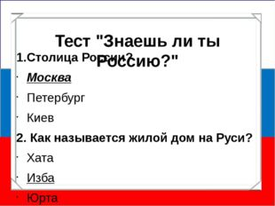 """Тест """"Знаешь ли ты Россию?"""" 1.Столица России? Москва Петербург Киев 2. Как н"""