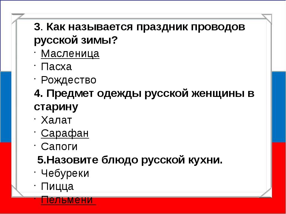 3. Как называется праздник проводов русской зимы? Масленица Пасха Рождество 4...