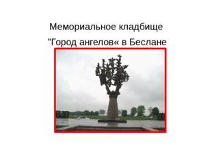 """Мемориальное кладбище """"Город ангелов« в Беслане"""