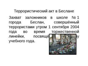 Террористический акт в Беслане Захват заложников в школе №1 города Беслан, с
