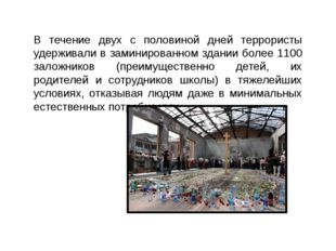 В течение двух с половиной дней террористы удерживали в заминированном здании