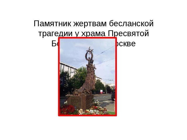 Памятник жертвам бесланской трагедии у храма Пресвятой Богородицы в Москве Ав...