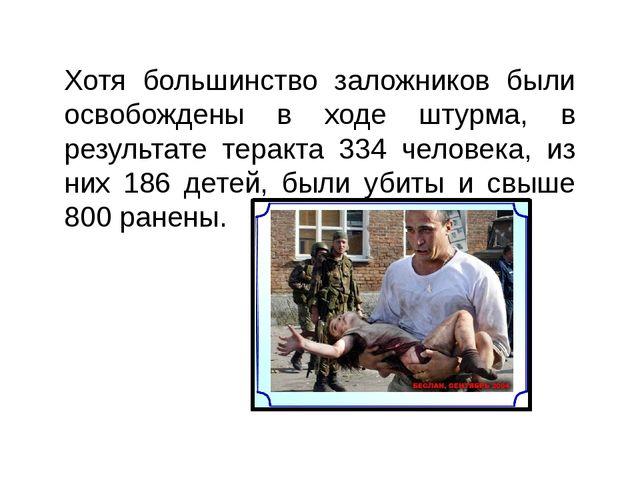 Хотя большинство заложников были освобождены в ходе штурма, в результате тера...