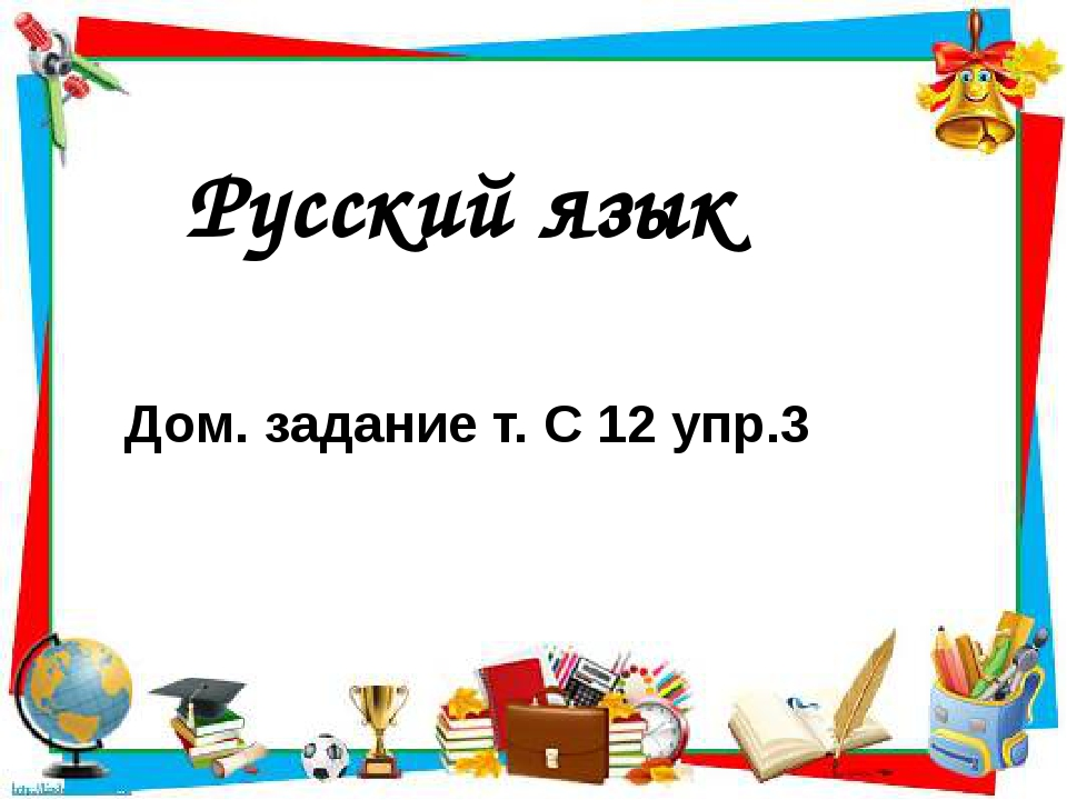 Русский язык Дом. задание т. С 12 упр.3