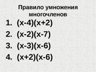 Правило умножения многочленов 1. (х-4)(х+2) 2. (х-2)(х-7) 3. (х-3)(х-6) 4. (х