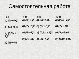 Самостоятельная работа I B а) (5у+4х)2 б) (2х +5)2 в) (0,3х + 2)2 г) (3у+4)2