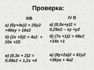 Проверка: IIIB а) (5у+4х)2 = 25у2 +40ху + 16х2 б) (2х +5)2 = 4х2 + 20х +25 в)
