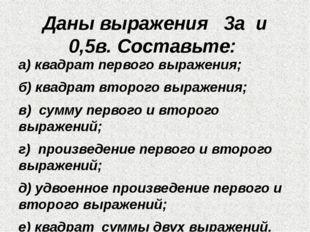 Даны выражения 3а и 0,5в. Составьте: а) квадрат первого выражения; б) квадрат