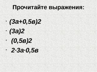 Прочитайте выражения: (3а+0,5в)2 (3а)2 (0,5в)2 2∙3а∙0,5в