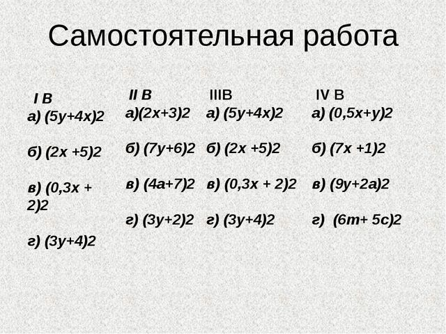 Самостоятельная работа I B а) (5у+4х)2 б) (2х +5)2 в) (0,3х + 2)2 г) (3у+4)2...