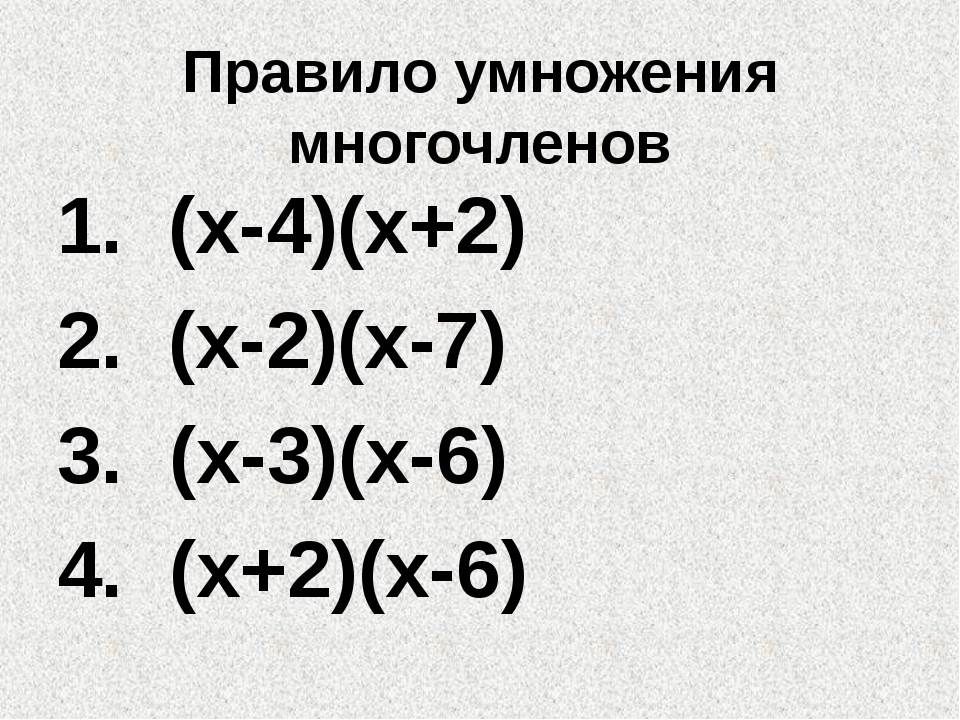 Правило умножения многочленов 1. (х-4)(х+2) 2. (х-2)(х-7) 3. (х-3)(х-6) 4. (х...